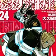 炎炎ノ消防隊(24) (講談社コミックス)