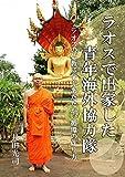 ラオスで出家した青年海外協力隊: ラオスの仏教に学ぶあたたかい循環の作り方