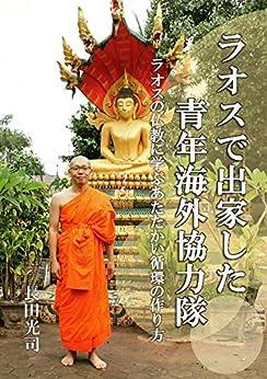 [長田光司]のラオスで出家した青年海外協力隊: ラオスの仏教に学ぶあたたかい循環の作り方