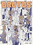 BRUTUS(ブルータス) 2020年 6月15日号 No.917 [マンガが好きで好きで好きでたまらない] [雑誌]