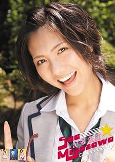 宮澤佐江 2010年 カレンダー