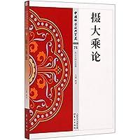 摄大乘论/中国佛学经典宝藏