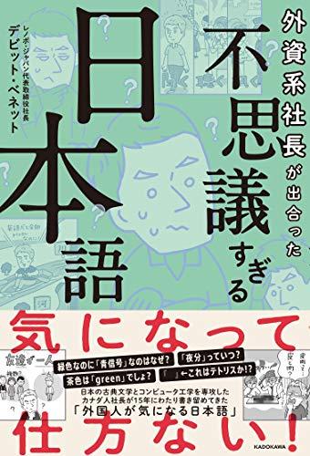 外資系社長が出合った 不思議すぎる日本語の詳細を見る