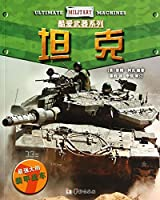Love Weapon series: Tanks(Chinese Edition)