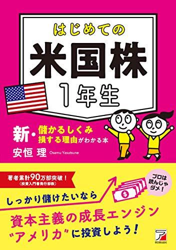 はじめての米国株1年生 新・儲かるしくみ損する理由がわかる本 (ASUKA BUSINESS)