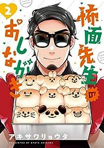 怖面先生のおしながき(2) (ゲッサン少年サンデーコミックス)