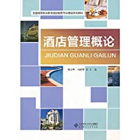 Introduction to Hospitality Management (Hotel Services National Higher Vocational Education Professional Collection materials)(Chinese Edition)