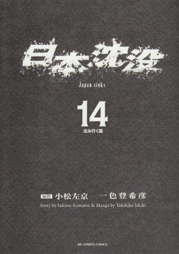 日本沈没 14 沈み行く国 (ビッグコミックス)