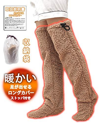Pousutong 足が出せるロングカバー 収納袋 ストッパー付き 足のサイズ23~25.5cm 長さ55cm ルームソックス