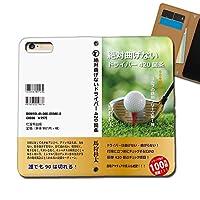 AQUOS zero5G basic DX SHG02 ケース スマホケース 手帳型 ベルトなし 文庫本 ゴルフ ドライバー編 書籍 手帳ケース カバー バンドなし マグネット式 バンドレス EB189010115101