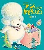 ランちゃんの おもちゃばこ (おはなしプーカセレクション)