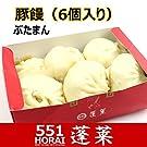 551蓬莱 豚饅 肉まん 豚まん(6個入り) チルド|H0106H|冷蔵便|賞味期限:出荷日から3日以内