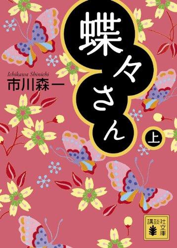 蝶々さん(上) (講談社文庫)の詳細を見る