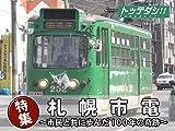 札幌市電 -市民と共に歩んだ100年の奇跡-