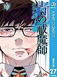 青の祓魔師 リマスター版 27 (ジャンプコミックスDIGITAL)