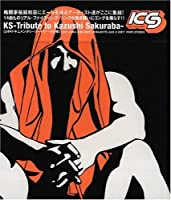 KS~Tribute to Kazushi Sakuraba by オムニバス (2002-09-26)
