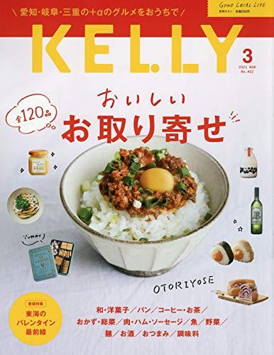 月刊KELLY(ケリー) 2021年 03 月号 [雑誌]