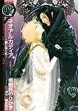 ネオアルカディア ~闇に咲く虹~ (バーズコミックス リンクスコレクション)
