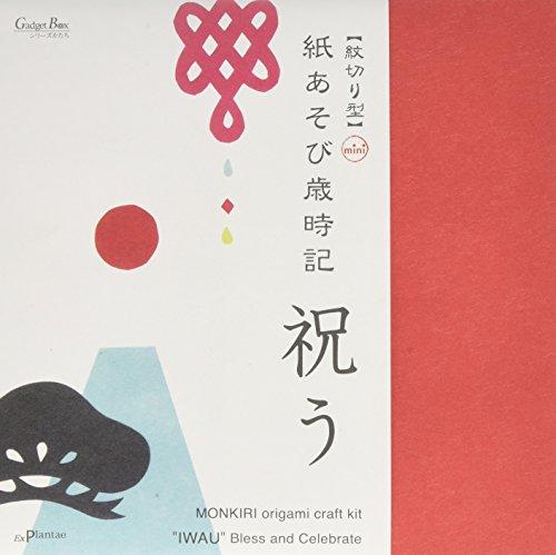 「紋切り型」mini紙あそび歳時記祝う [ガジェットブックス シリーズかたち] ([バラエティ])