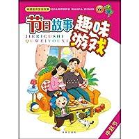 节日故事趣味游戏6中秋节
