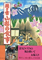 聞き書 山梨の食事 (日本の食生活全集)