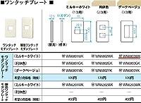 パナソニック(Panasonic) フルカラー プレート WN6803WK