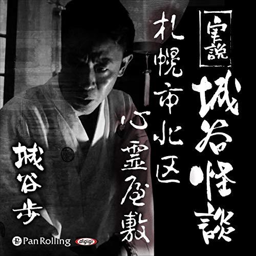 『実説 城谷怪談「札幌市北区心霊屋敷」』のカバーアート