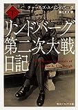 リンドバーグ第二次大戦日記 (下) (角川ソフィア文庫)