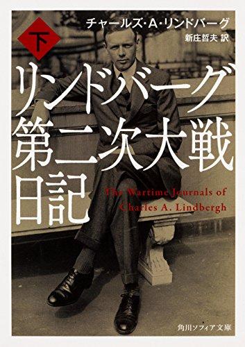 リンドバーグ第二次大戦日記 (下) (角川ソフィア文庫)の詳細を見る
