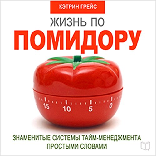 Life on a Tomato Method [Russian Edition] cover art