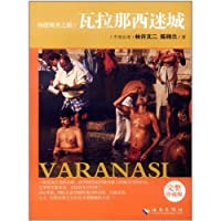 Mystery in Varanasi: pilgrimage in India (Chinese Edition)