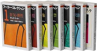 フーコー・コレクション 全7冊セット (ちくま学芸文庫)