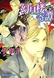 幻月楼奇譚(1) (Charaコミックス)
