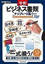 令和ビジネス書類テンプレート集 税率変更対応