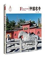 中国红 中国名寺