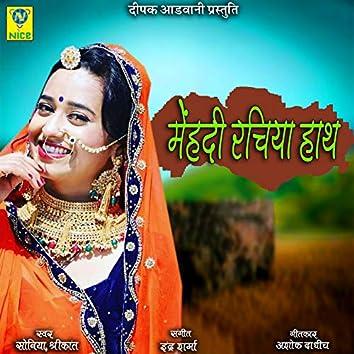 Mehndi Rachiya Hath