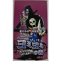 悪魔の実シリーズ ヨミヨミの湯 ブルック 25g