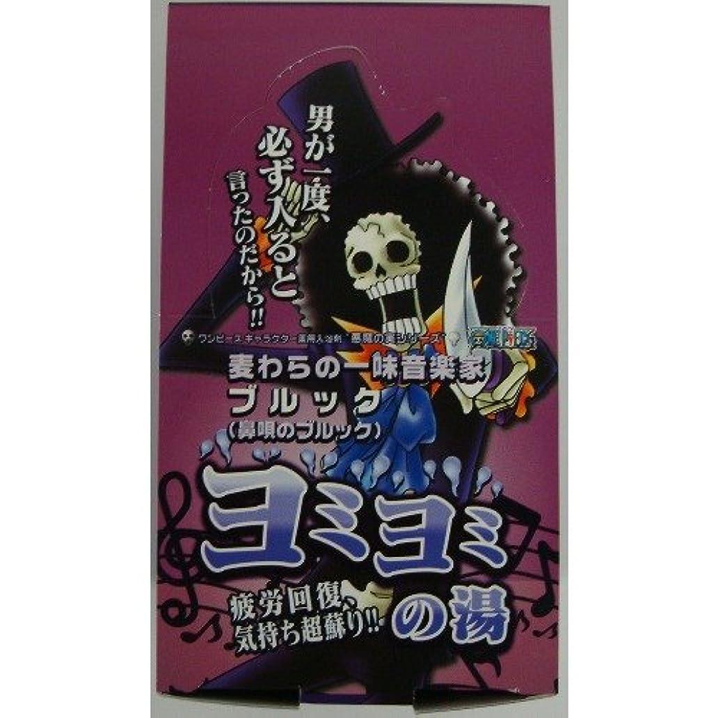 デマンドフィクションローマ人悪魔の実シリーズ ヨミヨミの湯 ブルック 25g