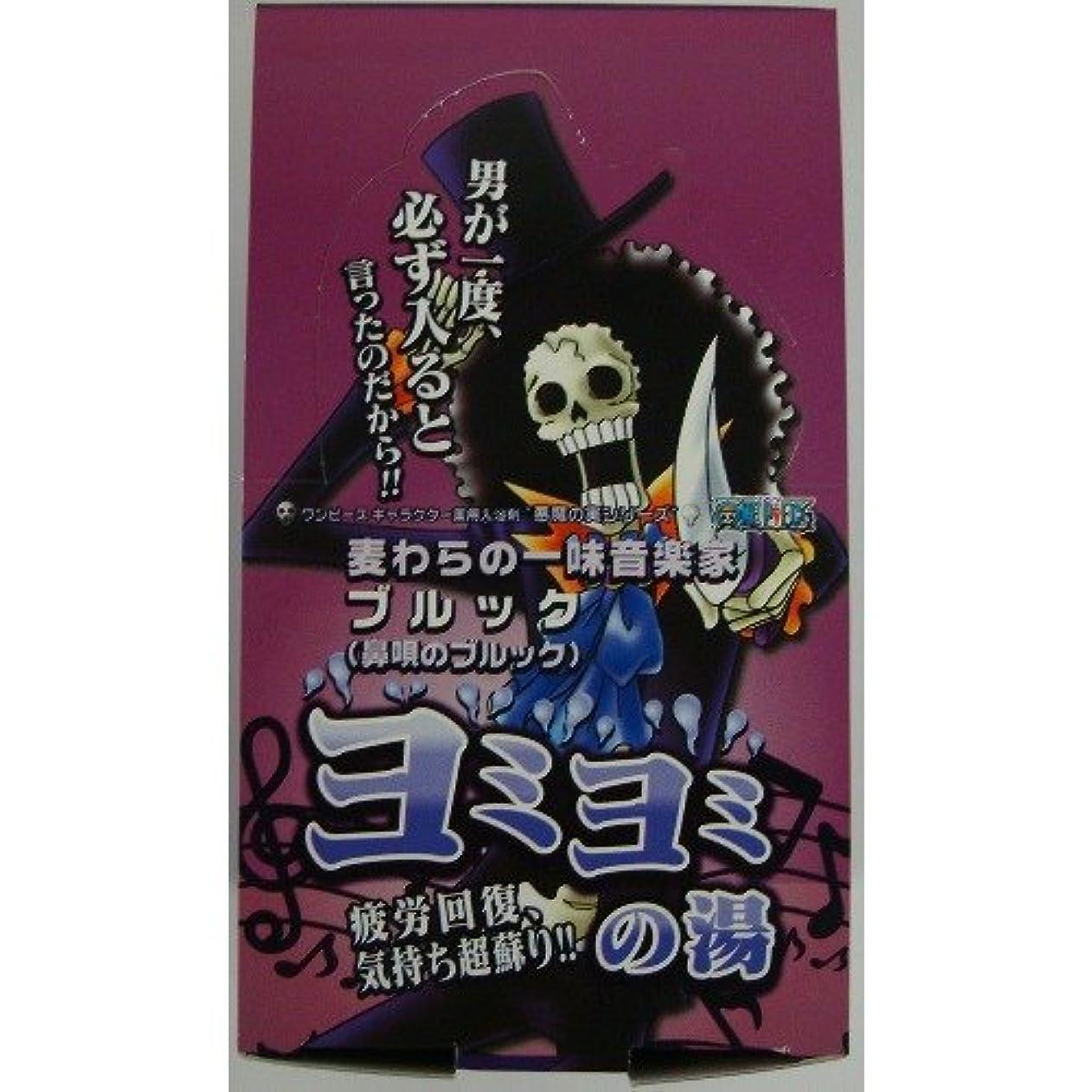 囚人窒素化学薬品悪魔の実シリーズ ヨミヨミの湯 ブルック 25g