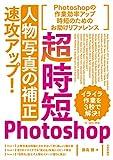 超時短Photoshop「人物写真の補正」速攻アップ!