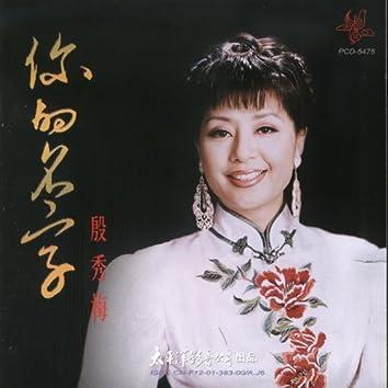 Your Name, Yin Xiumei