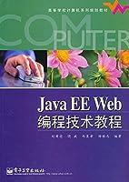 高等学校计算机系列规划教材:Java EE Web编程技术教程