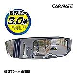 カーメイト 車用 ルームミラー オクタゴンシリーズ 超ワイド 1400SR曲面鏡 防眩効果 ブルーコーティング 270mm M47