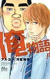 俺物語!! 4 (マーガレットコミックス)