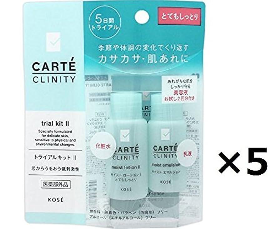 センチメンタル書道スケジュール【5セット】 [KOSE] カルテ クリニティ トライアルキット II とてもしっとりタイプ (医薬部外品)