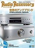 AudioAccessory(オーディオアクセサリー) 174号