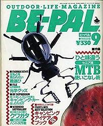 BE-PAL (ビーパル) 1990年9月号