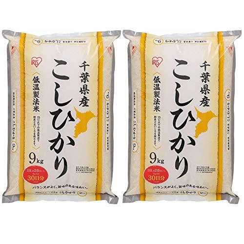 【精米】 アイリスオーヤマ 千葉県産 こしひかり 低温製法米 9kg 令和2年産 ×2個