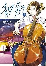 青のオーケストラ コミック 1-5巻セット