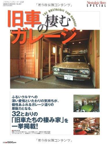 旧車の棲むガレージ (GEIBUN MOOKS 651 ノスタルジックヒーロー別冊)